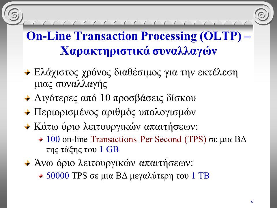 7 Αναλυτική επεξεργασία των δεδομένων Συστήματα Στήριξης Αποφάσεων – Decision Support Systems (DSS) Υποβοήθηση λήψης αποφάσεων με πληροφορίες και αναφορές On-Line Analytical Processing (OLAP) Ευέλικτη, υψηλής απόδοσης πρόσβαση και ανάλυση μεγάλου όγκου σύνθετων δεδομένων από διαφορετικές εφαρμογές Ειδικού τύπου ερωτήσεις Οπτικοποίηση / στατιστική ανάλυση / πολυδιάστατη ανάλυση Εξόρυξη Γνώσης (Knowledge Discovery / Data Mining) Εξεύρεση patterns σε τεράστιες βάσεις δεδομένων OLAP + Data Mining => On-line Analytical Mining