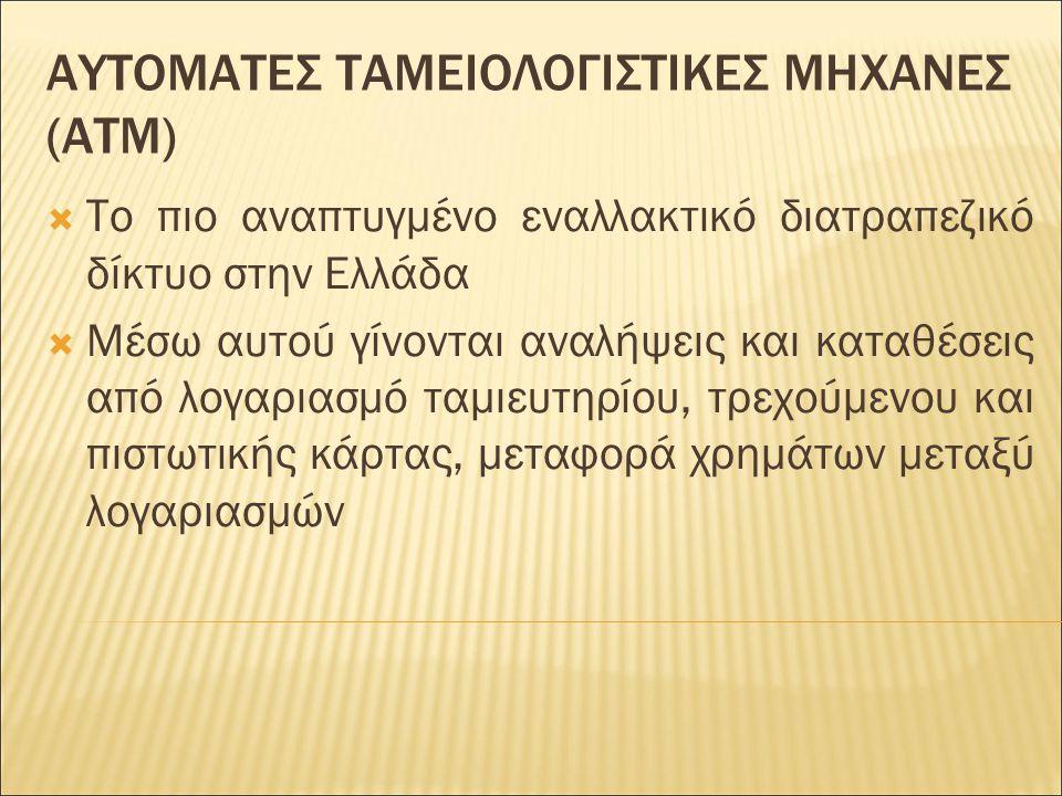 ΑΥΤΟΜΑΤΕΣ ΤΑΜΕΙΟΛΟΓΙΣΤΙΚΕΣ ΜΗΧΑΝΕΣ (ΑΤΜ)  Το πιο αναπτυγμένο εναλλακτικό διατραπεζικό δίκτυο στην Ελλάδα  Μέσω αυτού γίνονται αναλήψεις και καταθέσε