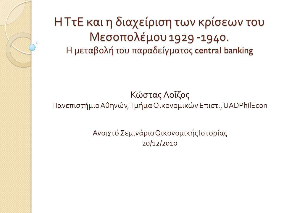 Εισαγωγή  Βιβλιογραφία:  Κωστής (1986) Οι Τράπεζες και η Κρίση 1929 -1932  Ψαλιδόπουλος (1989) Η Κρίση του 1929 και οι Έλληνες Οικονομολόγοι  Mazower (2002) Η Ελλάδα και η Οικονομική Κρίση του Μεσοπολέμου  Και να πάλι ξανά στην επικαιρότητα λόγω της τρέχουσας κρίσης ( χρηματοπιστωτικής και χρέους )  Η έμφαση εδώ : σε ανέκδοτο υλικό από τα Πρακτικά του Γ.