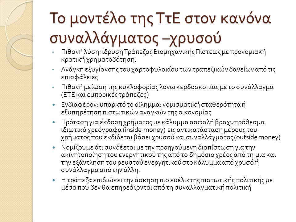 Το μοντέλο της ΤτΕ στον κανόνα συναλλάγματος – χρυσού • Πιθανή λύση : ίδρυση Τράπεζας Βιομηχανικής Πίστεως με προνομιακή κρατική χρηματοδότηση.