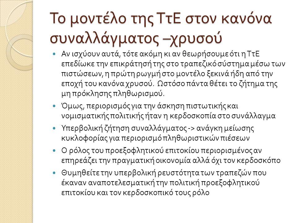 Το μοντέλο της ΤτΕ στον κανόνα συναλλάγματος – χρυσού  Αν ισχύουν αυτά, τότε ακόμη κι αν θεωρήσουμε ότι η ΤτΕ επεδίωκε την επικράτησή της στο τραπεζι