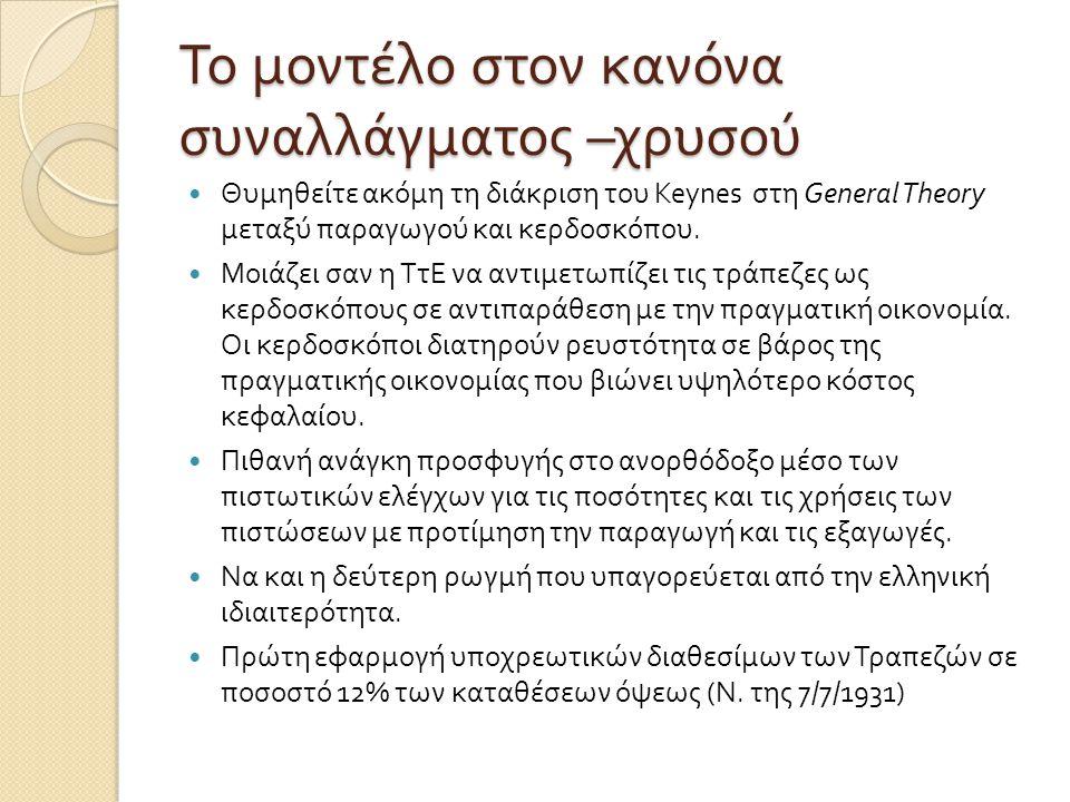 Το μοντέλο στον κανόνα συναλλάγματος – χρυσού  Θυμηθείτε ακόμη τη διάκριση του Keynes στη General Theory μεταξύ παραγωγού και κερδοσκόπου.