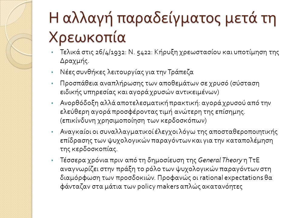 Η αλλαγή παραδείγματος μετά τη Χρεωκοπία • Τελικά στις 26/4/1932: Ν. 5422: Κήρυξη χρεωστασίου και υποτίμηση της Δραχμής. • Νέες συνθήκες λειτουργίας γ