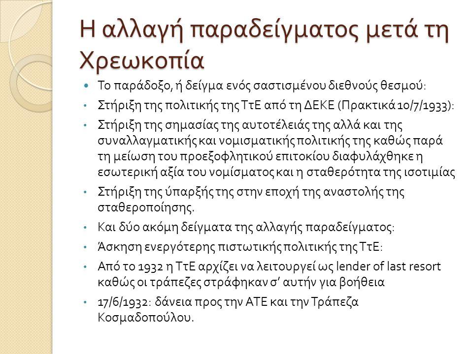 Η αλλαγή παραδείγματος μετά τη Χρεωκοπία  Το παράδοξο, ή δείγμα ενός σαστισμένου διεθνούς θεσμού : • Στήριξη της πολιτικής της ΤτΕ από τη ΔΕΚΕ ( Πρακ