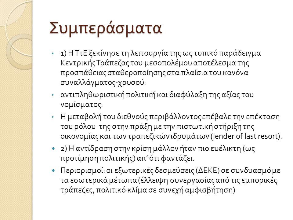 Συμπεράσματα • 1) Η ΤτΕ ξεκίνησε τη λειτουργία της ως τυπικό παράδειγμα Κεντρικής Τράπεζας του μεσοπολέμου αποτέλεσμα της προσπάθειας σταθεροποίησης σ