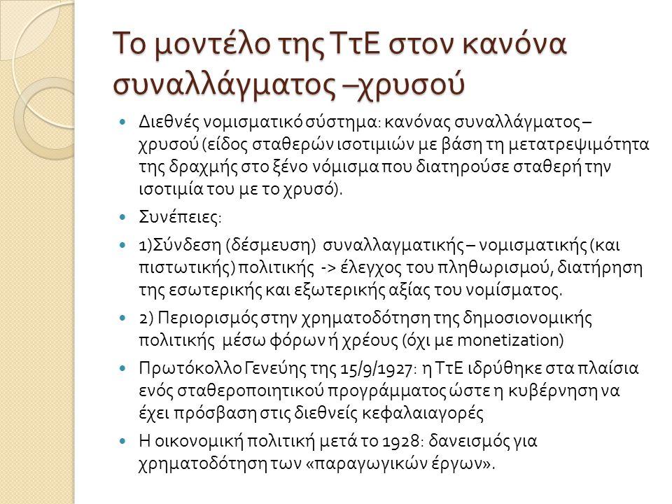 Οι ορατές ρωγμές μετά την υποτίμηση της Λίρας • Προβλέψεις για δραστικό περιορισμό των προς δανεισμό κεφαλαίων από το εξωτερικό και νέα έκκληση στις τράπεζες να θέσουν τα συναλλαγματικά τους αποθέματα στη διάθεση της ΤτΕ • Πώς είδε την κρίση η Τράπεζα ( Δήλωση του Διοικητή 4/11/1931): • Αιτίες της κρίσης : • Την μεταπολεμική αστάθεια με χαλαρή νομισματική και πιστωτική πληθωριστική πολιτική και κερδοσκοπία επί των χρεογράφων, διαδέχτηκε η σταθεροποίηση των νομισμάτων, η μείωση των πιστώσεων, η αύξηση των επισφαλειών και η πτώση των τιμών  Διεθνείς ανισορροπίες : τεράστια μεταφορά κεφαλαίων λόγω πολεμικών επανορθώσεων, εσκεμμένη πολιτική δασμών και συγκέντρωση χρυσού από κάποιες χώρες  Παράγοντες που μετέδωσαν την κρίση στην Ελλάδα : υπερβολικές πιστώσεις από τις εμπορικές τράπεζες, κακές σοδειές