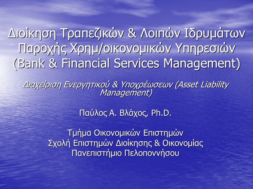 Χρηματοοικονομική Ενδιαμεσολάβηση (Financial Intermediation) • O Βασικος σκοπός μιας τράπεζας είναι: –Να δέχεται καταθέσεις • Συνήθως είναι βραχυπρόθεσμης φύσης • Χαρακτηρίζονται από σχετικά γρήγορη αλλάγη της τιμής τους (αλλαγές στο επιτόκιο καταθέσεων) –Να παρέχει δάνεια • To χαρτοφυλάκιο δανείων, χαρακτηρίζεται από ποικιλία χρονικής διάρκειας (maturities)-δηλ.