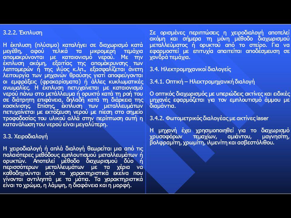 3.5.Πραγματικές βαρυτομετρικές μέθοδοι εμπλουτισμού 3.5.1.