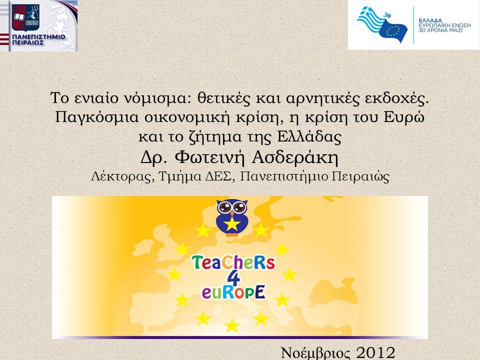 Ο κατήφορος…και η διάσωση (;) •25 Μαρτίου 2010 απόφαση για δημιουργία Μηχανισμού Δημοσιονομικής Σταθερότητας •Απρίλιος 2010, δημοσιονομικό έλλειμμα 13,6% •23 Απριλίου 2010 η Ελλάδα υποβάλει αίτηση για διμερή δάνεια από τα 16 υπόλοιπα κράτη μέλη της Ευρωζώνης ύψους 80 δις ευρώ και 30 δις ευρώ από το ΔΝΤ •Πρόκειται για το μεγαλύτερο δάνειο που έχει χορηγηθεί ποτέ σε χώρα •Στις 8 Μαΐου 2010 η Ελλάδα συνήψε με τα κράτη μέλη της Ευρωζώνης (πλην της Γερμανίας) και την γερμανική κρατική τράπεζα ΚfW σχετική Σύμβαση Δανειακής Διευκόλυνσης ύψους 80 δισ.