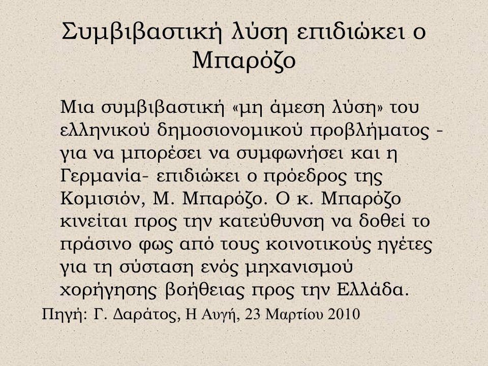Συμβιβαστική λύση επιδιώκει ο Μπαρόζο Μια συμβιβαστική «μη άμεση λύση» του ελληνικού δημοσιονομικού προβλήματος - για να μπορέσει να συμφωνήσει και η Γερμανία- επιδιώκει ο πρόεδρος της Κομισιόν, Μ.