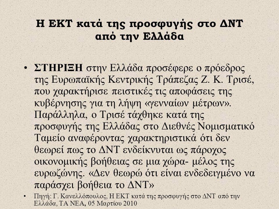 Η ΕΚΤ κατά της προσφυγής στο ΔΝΤ από την Ελλάδα •ΣΤΗΡΙΞΗ στην Ελλάδα προσέφερε ο πρόεδρος της Ευρωπαϊκής Κεντρικής Τράπεζας Ζ.
