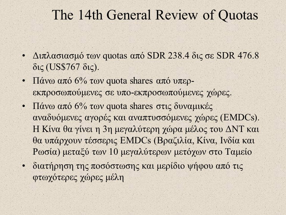 The 14th General Review of Quotas •Διπλασιασμό των quotas από SDR 238.4 δις σε SDR 476.8 δις (US$767 δις).