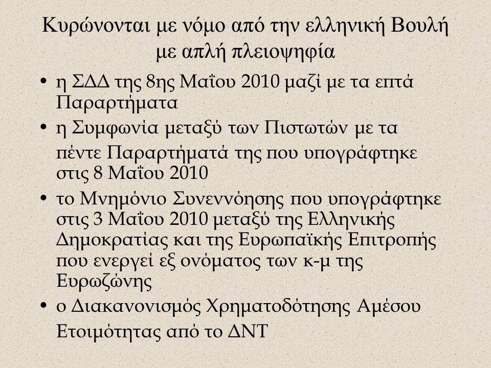 Κυρώνονται με νόμο από την ελληνική Βουλή με απλή πλειοψηφία •η ΣΔΔ της 8ης Μαΐου 2010 μαζί με τα επτά Παραρτήματα •η Συμφωνία μεταξύ των Πιστωτών με τα πέντε Παραρτήματά της που υπογράφτηκε στις 8 Μαΐου 2010 •το Μνημόνιο Συνεννόησης που υπογράφτηκε στις 3 Μαΐου 2010 μεταξύ της Ελληνικής Δημοκρατίας και της Ευρωπαϊκής Επιτροπής που ενεργεί εξ ονόματος των κ-μ της Ευρωζώνης •ο Διακανονισμός Χρηματοδότησης Αμέσου Ετοιμότητας από το ΔΝΤ