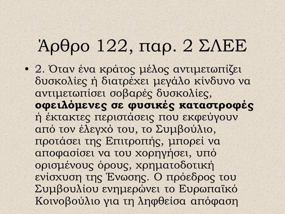 Άρθρο 122, παρ.2 ΣΛΕΕ •2.
