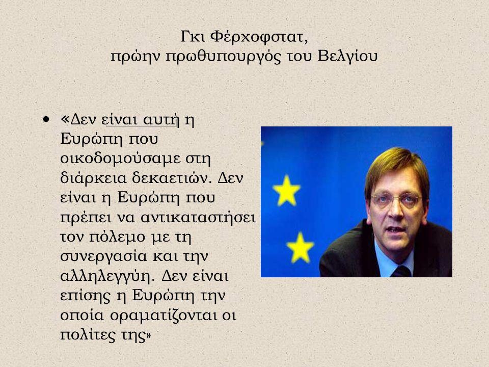 Γκι Φέρχοφστατ, πρώην πρωθυπουργός του Βελγίου •« Δεν είναι αυτή η Ευρώπη που οικοδομούσαμε στη διάρκεια δεκαετιών.