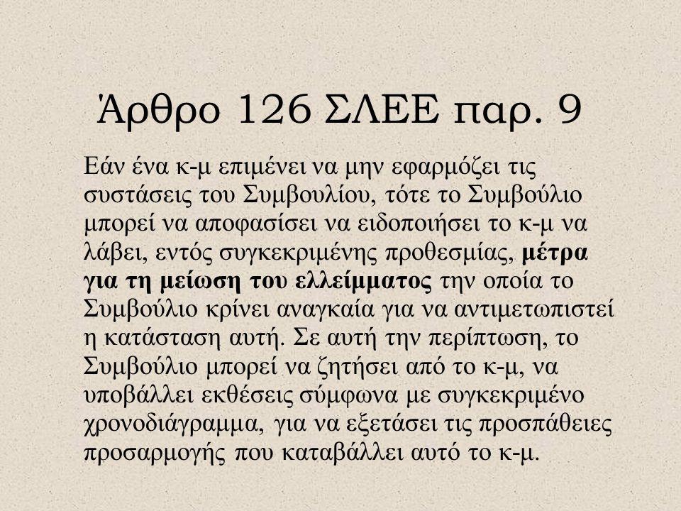 Η επιλογή συμμετοχής στο ευρώ ΕΘΝΙΚΟΙ ΛΟΓΟΙ  Η Ελλάδα θα συμμετείχει σε μια ισχυρή ομάδα με ενιαία φωνή στην παγκόσμια οικονομία  Ένα βήμα προς την Πολιτική Ένωση  Αποτροπή μιας ενδεχόμενης επίθεσης