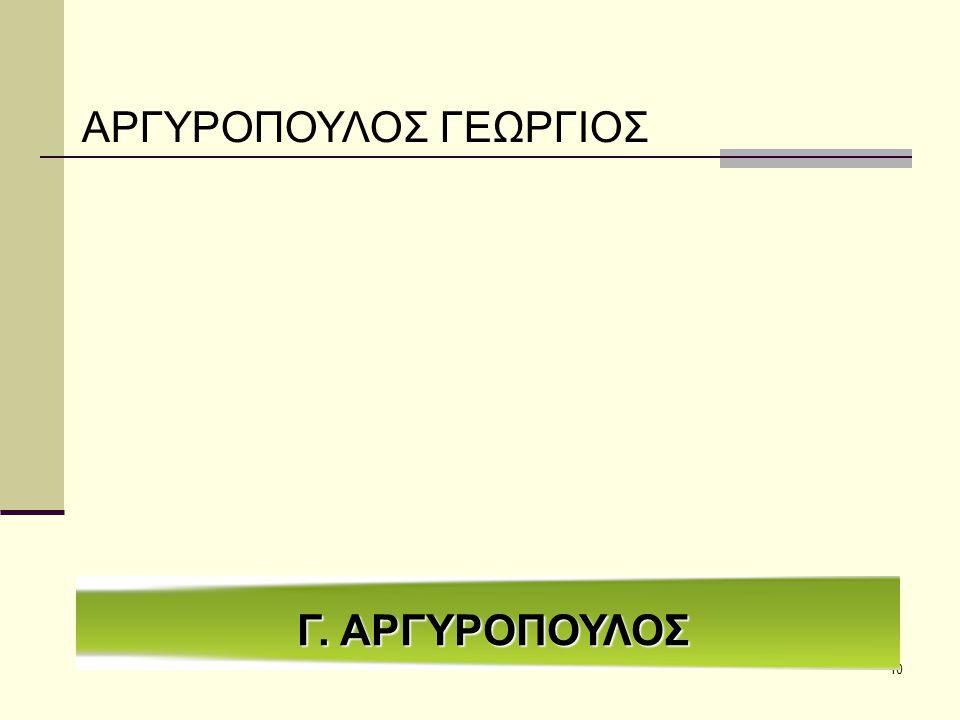 10 Γ. ΑΡΓΥΡΟΠΟΥΛΟΣ ΑΡΓΥΡΟΠΟΥΛΟΣ ΓΕΩΡΓΙΟΣ