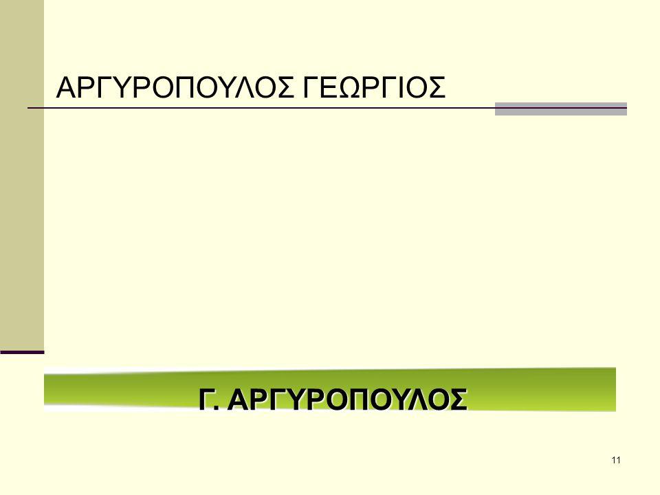 11 Γ. ΑΡΓΥΡΟΠΟΥΛΟΣ ΑΡΓΥΡΟΠΟΥΛΟΣ ΓΕΩΡΓΙΟΣ