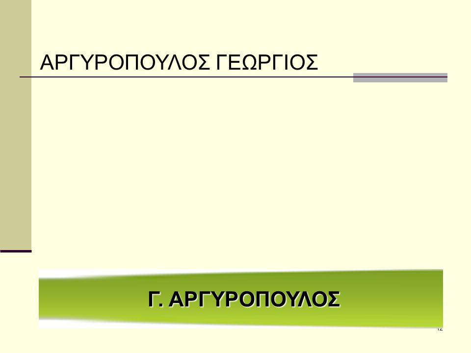 12 Γ. ΑΡΓΥΡΟΠΟΥΛΟΣ ΑΡΓΥΡΟΠΟΥΛΟΣ ΓΕΩΡΓΙΟΣ