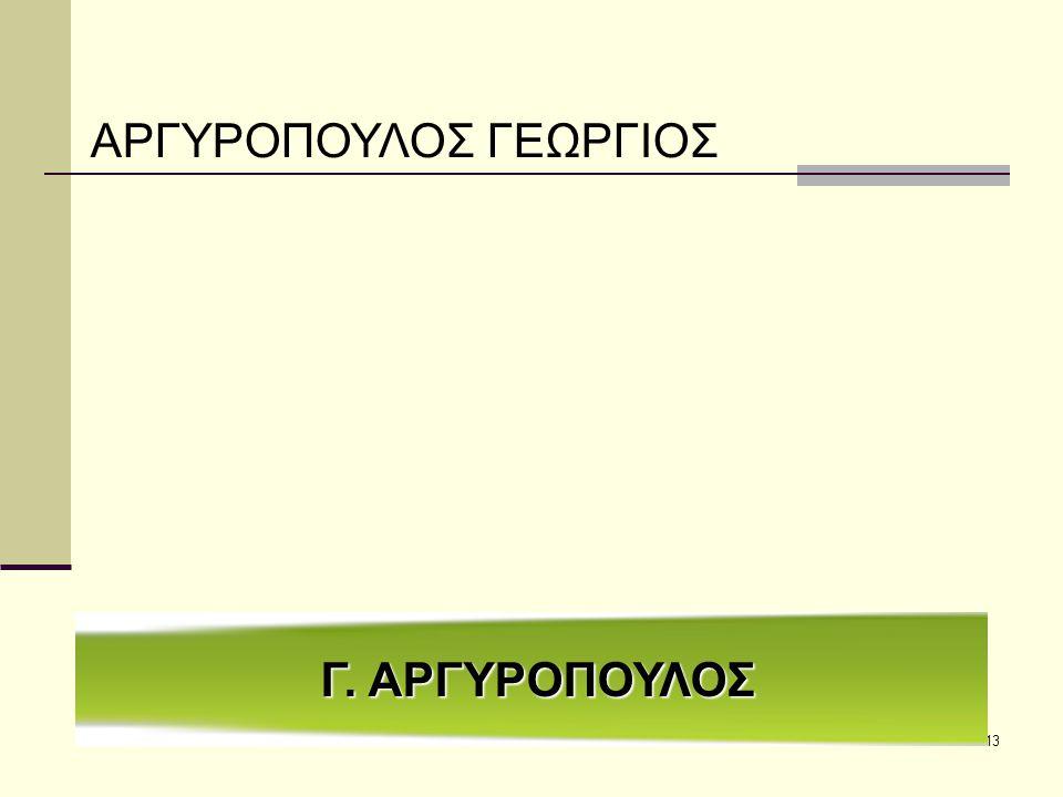 13 Γ. ΑΡΓΥΡΟΠΟΥΛΟΣ ΑΡΓΥΡΟΠΟΥΛΟΣ ΓΕΩΡΓΙΟΣ