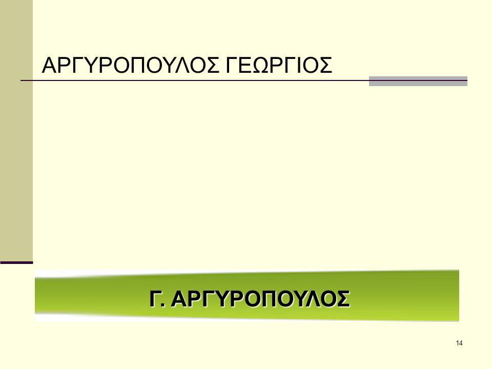 14 Γ. ΑΡΓΥΡΟΠΟΥΛΟΣ ΑΡΓΥΡΟΠΟΥΛΟΣ ΓΕΩΡΓΙΟΣ