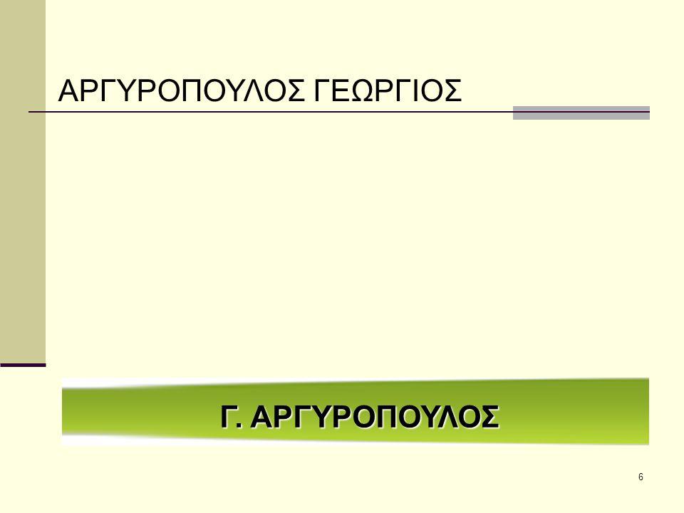 7 Γ. ΑΡΓΥΡΟΠΟΥΛΟΣ ΑΡΓΥΡΟΠΟΥΛΟΣ ΓΕΩΡΓΙΟΣ