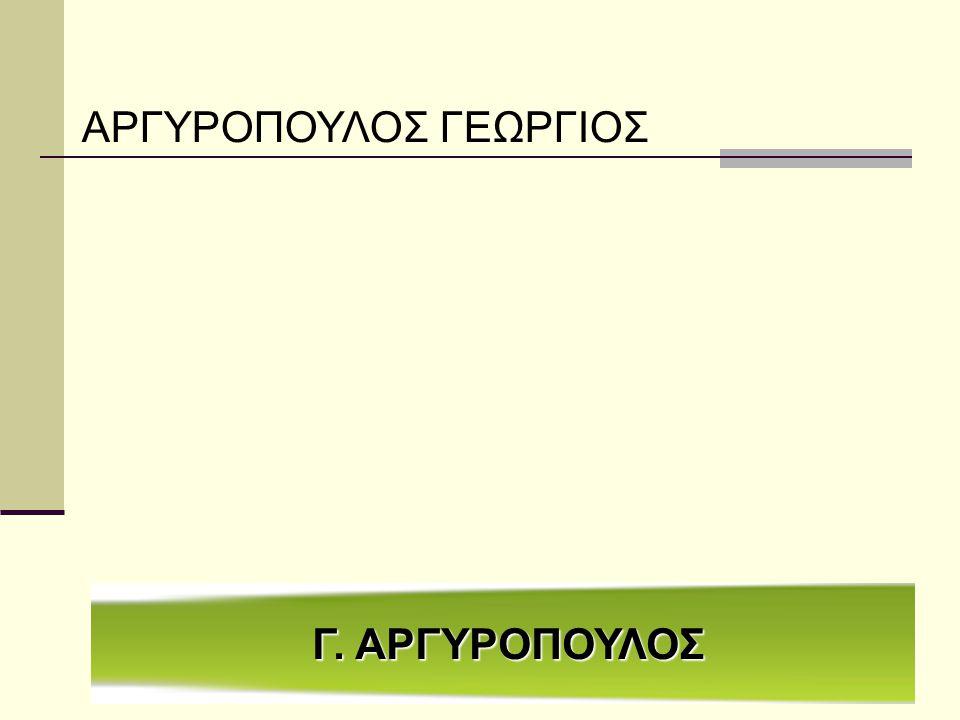 8 Γ. ΑΡΓΥΡΟΠΟΥΛΟΣ ΑΡΓΥΡΟΠΟΥΛΟΣ ΓΕΩΡΓΙΟΣ