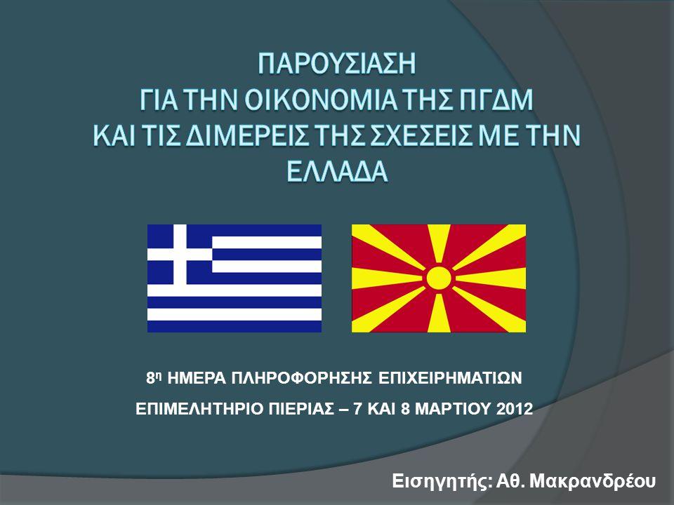 Τομείς ελληνικών επενδύσεων (1) Οι κύριοι τομείς στους οποίους έχουν επενδυθεί ελληνικά κεφάλαια είναι: •Τράπεζες •Ενέργεια •Τηλεπικοινωνίες* •Βιομηχανία •Τρόφιμα και ποτά