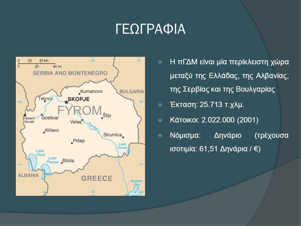 ΓΕΩΓΡΑΦΙΑ  Η πΓΔΜ είναι μία περίκλειστη χώρα μεταξύ της Ελλάδας, της Αλβανίας, της Σερβίας και της Βουλγαρίας  Έκταση: 25.713 τ.χλμ.