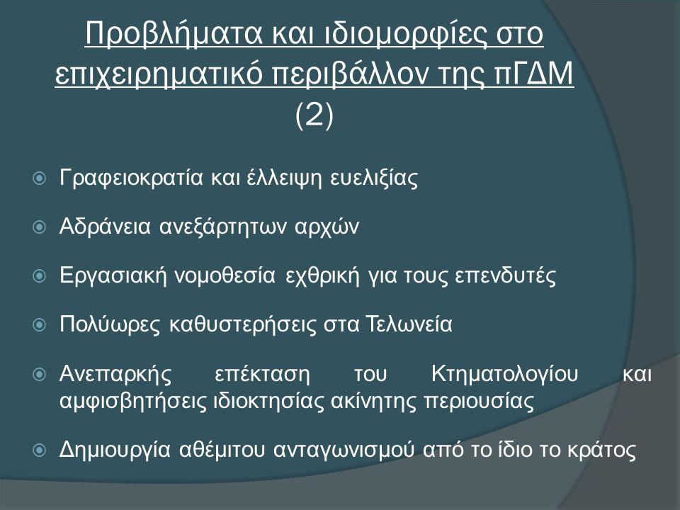 Προβλήματα και ιδιομορφίες στο επιχειρηματικό περιβάλλον της πΓΔΜ (2)  Γραφειοκρατία και έλλειψη ευελιξίας  Αδράνεια ανεξάρτητων αρχών  Εργασιακή νομοθεσία εχθρική για τους επενδυτές  Πολύωρες καθυστερήσεις στα Τελωνεία  Ανεπαρκής επέκταση του Κτηματολογίου και αμφισβητήσεις ιδιοκτησίας ακίνητης περιουσίας  Δημιουργία αθέμιτου ανταγωνισμού από το ίδιο το κράτος
