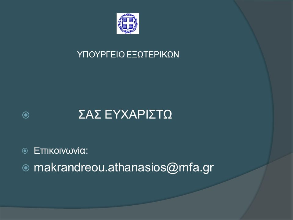 ΥΠΟΥΡΓΕΙΟ ΕΞΩΤΕΡΙΚΩΝ  ΣΑΣ ΕΥΧΑΡΙΣΤΩ  Επικοινωνία:  makrandreou.athanasios@mfa.gr