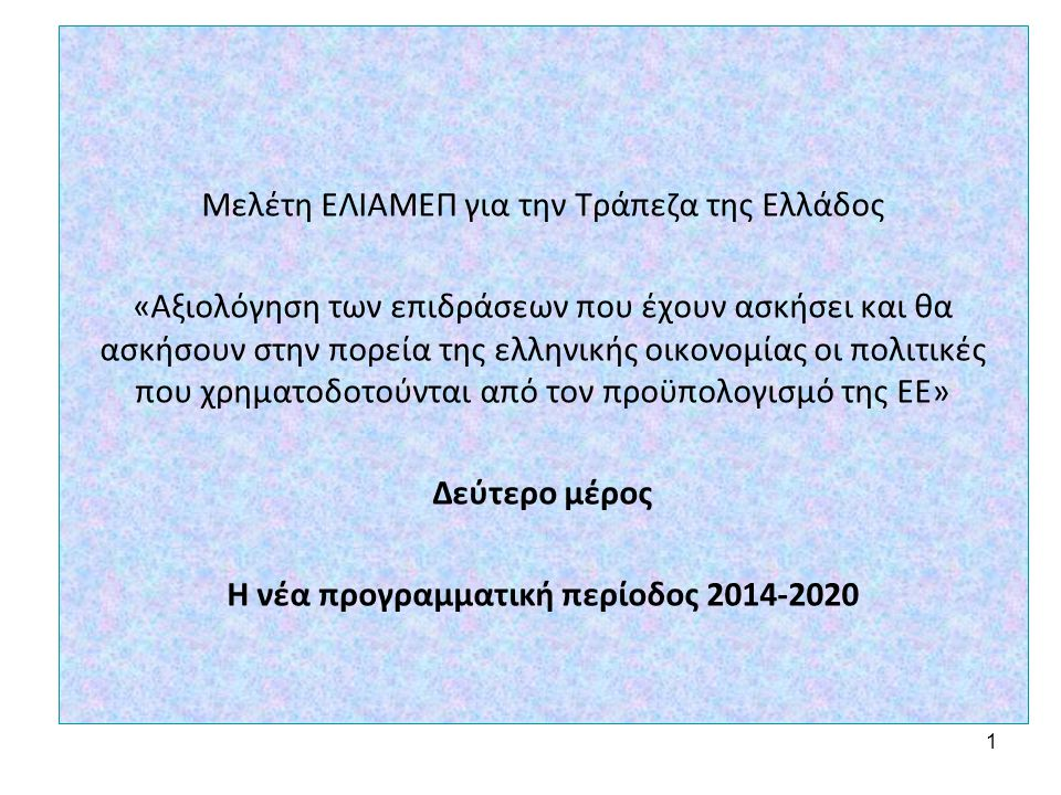 Τράπεζα Ελλάδος 29/10/2012 22 Δαπάνες συνοχής – Διαρθρωτικά ταμεία  Συνολικό ύψος  Ταξινόμηση περιφερειών - Επιλεξιμότητα  Ένταση ενίσχυσης  Δίκτυα ασφαλείας  Ποσοστά χρηματοδότησης  Έμφαση στις επιδόσεις  Αιρεσιμότητες  Ταμείο Συνοχής  Σχέση Κοινωνικού – Περιφερειακού Ταμείου  ΕΚΤ – Συγκέντρωση πόρων, τύποι παρέμβασης  Θεματικοί στόχοι, υποδομές, κρατικές ενισχύσεις  Έρευνα – καινοτομία και «έξυπνη εξειδίκευση»  Διακυβέρνηση – Διοίκηση – Διαχείριση ΕΛΙΑΜΕΠ Β' Μέρος Επιστημονικός υπεύθυνος: Αχιλλέας Μητσός 22