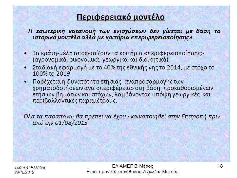 Τράπεζα Ελλάδος 29/10/2012 18 Περιφερειακό μοντέλο Η εσωτερική κατανομή των ενισχύσεων δεν γίνεται με βάση το ιστορικό μοντέλο αλλά με κριτήρια «περιφ