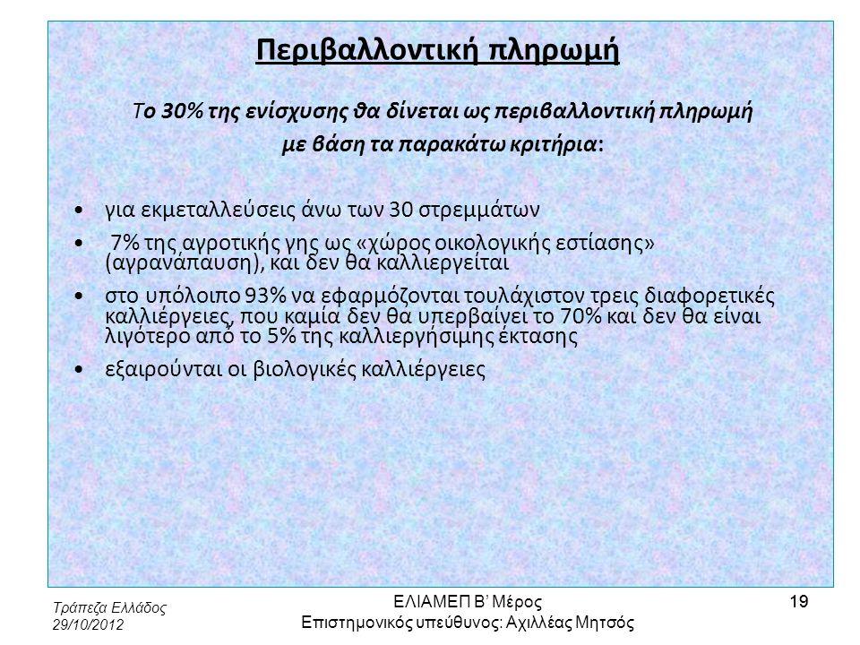 Τράπεζα Ελλάδος 29/10/2012 19 Περιβαλλοντική πληρωμή Το 30% της ενίσχυσης θα δίνεται ως περιβαλλοντική πληρωμή με βάση τα παρακάτω κριτήρια: •για εκμε