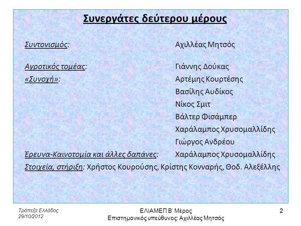 Τράπεζα Ελλάδος 29/10/2012 33 Ταμείο Συνοχής Επιλεξιμότητα: Σύμφωνα με τα δεδομένα (κατά κεφαλήν ΑΕΕ σε ΜΑΔ), η Ελλάδα δεν είναι, οριακά, επιλέξιμη για το Ταμείο Συνοχής, καθώς το Ακαθάριστο Εθνικό Εισόδημα για τα έτη 2008-2009-2010 είναι περί το 91% του μέσου όρου ΕΕ-27 {Σε ειδική βάση, η Ελλάδα θα λάβει μερική ενίσχυση από το ΤΣ (περίπου 1,6 δις ευρώ, ενώ αν είναι κανονικά επιλέξιμη τότε η ενίσχυση θα φθάνει τα 3,6 δις ευρώ} Δεσμευτική χρήση πόρων Η Επιτροπή προτείνει την υποχρεωτική χρηματοδότηση μέσω του ΤΣ των «ευρωπαϊκών δικτύων» στον τομέα των μεταφορών με συνολικό ποσό 10 δις ευρώ ΕΛΙΑΜΕΠ Β' Μέρος Επιστημονικός υπεύθυνος: Αχιλλέας Μητσός 33