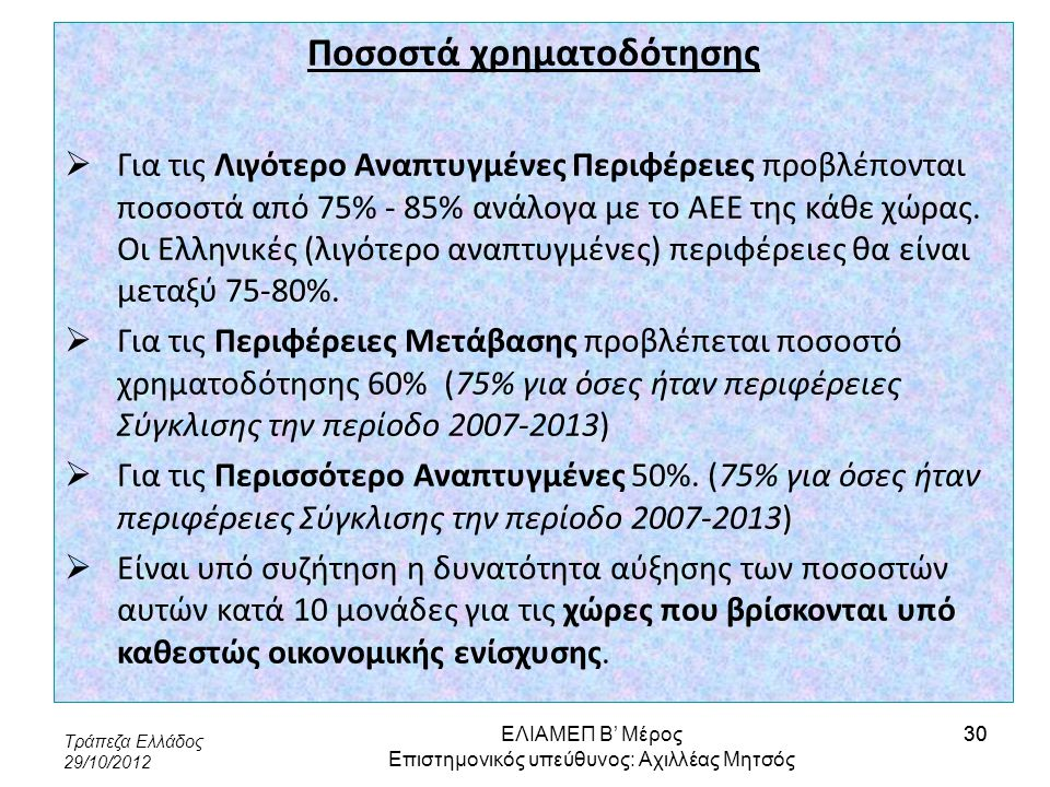 Τράπεζα Ελλάδος 29/10/2012 30 Ποσοστά χρηματοδότησης  Για τις Λιγότερο Αναπτυγμένες Περιφέρειες προβλέπονται ποσοστά από 75% - 85% ανάλογα με το ΑΕΕ