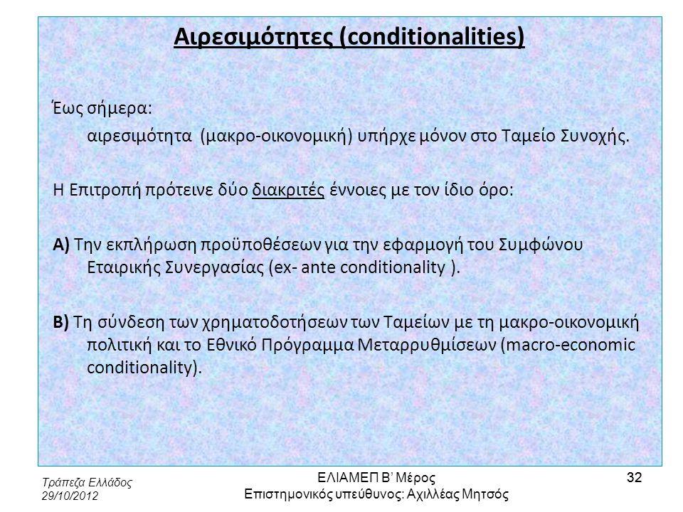 Τράπεζα Ελλάδος 29/10/2012 32 Αιρεσιμότητες (conditionalities) Έως σήμερα: αιρεσιμότητα (μακρο-οικονομική) υπήρχε μόνον στο Ταμείο Συνοχής. Η Επιτροπή
