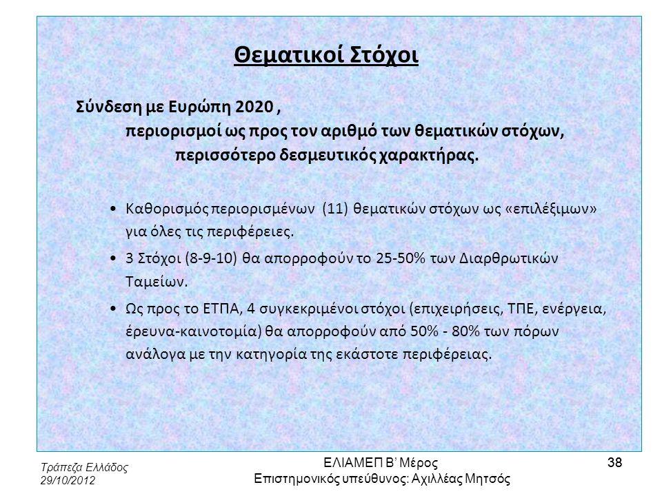 Τράπεζα Ελλάδος 29/10/2012 38 Θεματικοί Στόχοι Σύνδεση με Ευρώπη 2020, περιορισμοί ως προς τον αριθμό των θεματικών στόχων, περισσότερο δεσμευτικός χα