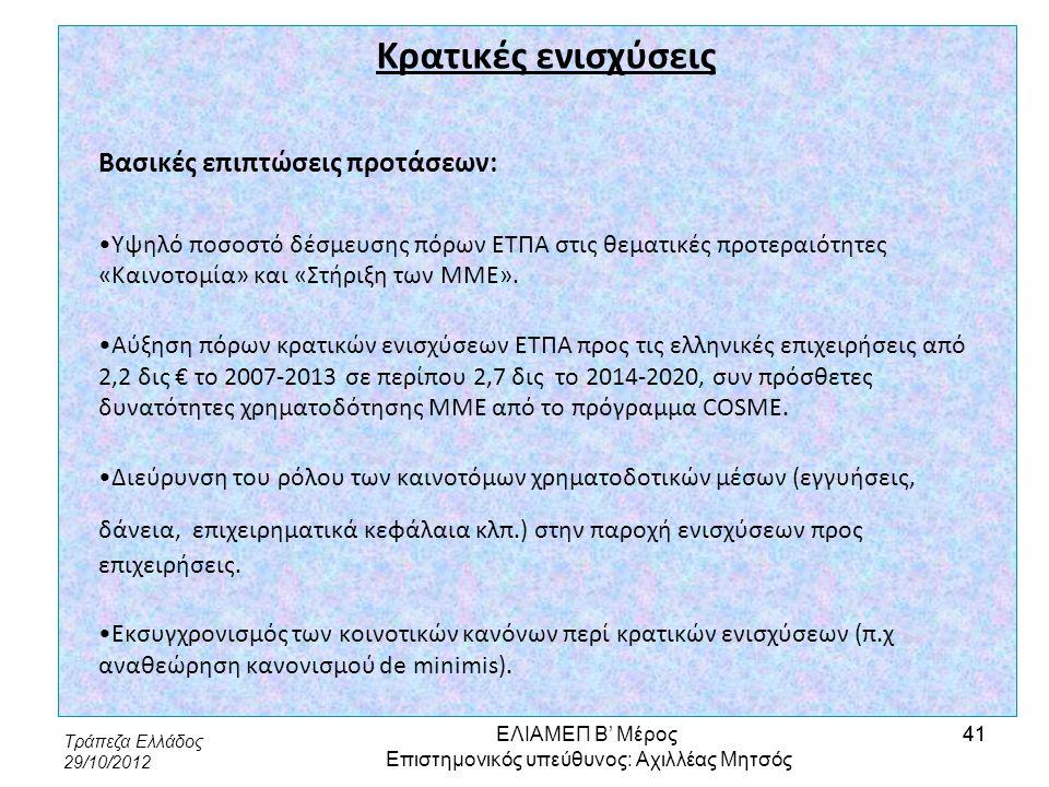 Τράπεζα Ελλάδος 29/10/2012 41 Κρατικές ενισχύσεις Βασικές επιπτώσεις προτάσεων: •Υψηλό ποσοστό δέσμευσης πόρων ΕΤΠΑ στις θεματικές προτεραιότητες «Και