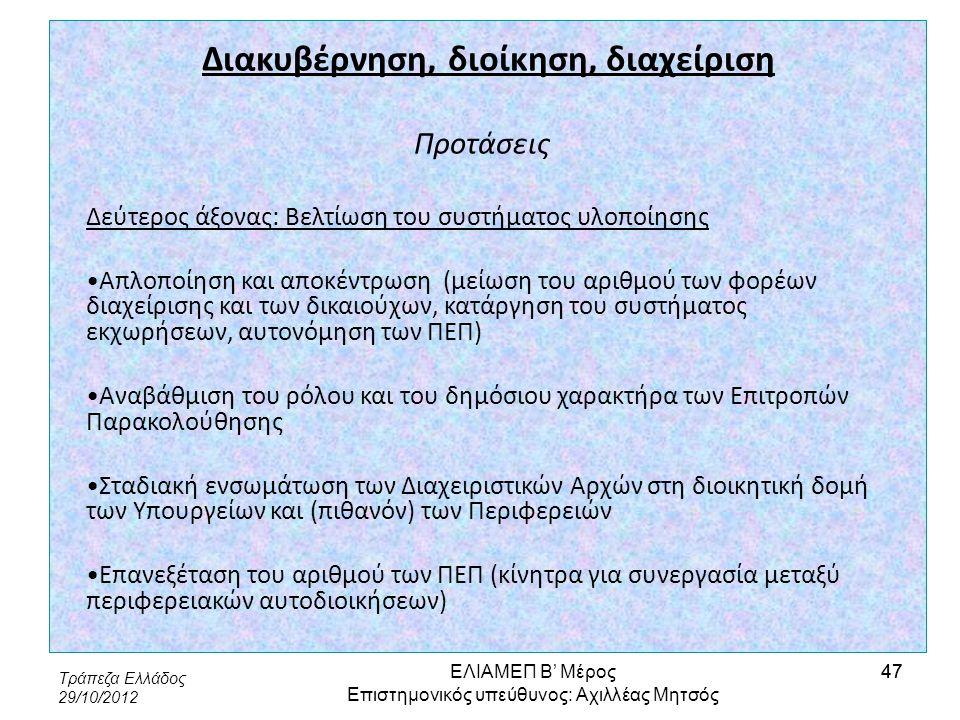 Τράπεζα Ελλάδος 29/10/2012 47 Διακυβέρνηση, διοίκηση, διαχείριση Προτάσεις Δεύτερος άξονας: Βελτίωση του συστήματος υλοποίησης •Απλοποίηση και αποκέντ