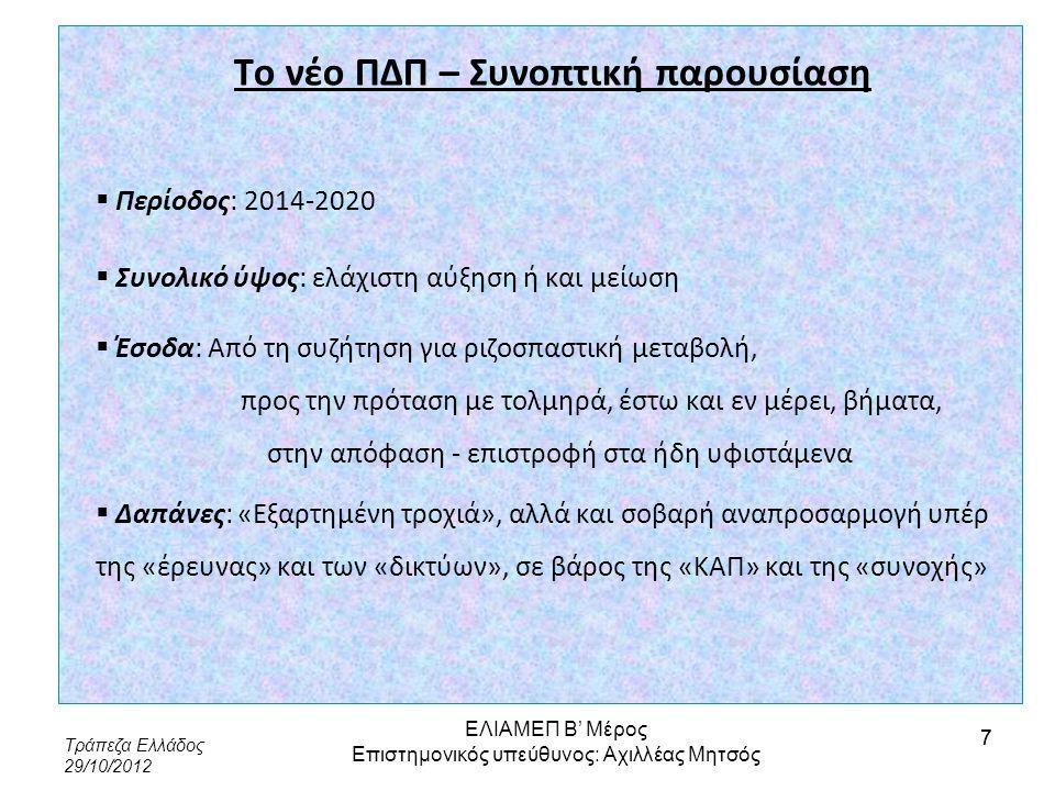 Τράπεζα Ελλάδος 29/10/2012 7 Το νέο ΠΔΠ – Συνοπτική παρουσίαση  Περίοδος: 2014-2020  Συνολικό ύψος: ελάχιστη αύξηση ή και μείωση  Έσοδα: Από τη συζ