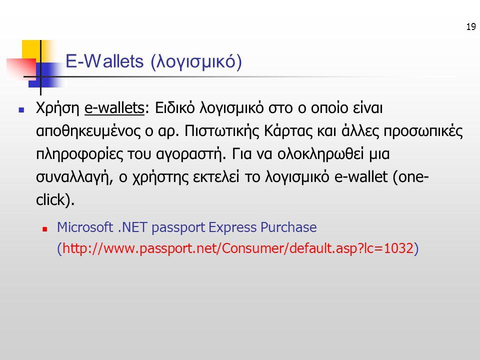 19 Ε-Wallets (λογισμικό)  Χρήση e-wallets: Ειδικό λογισμικό στο ο οποίο είναι αποθηκευμένος ο αρ. Πιστωτικής Κάρτας και άλλες προσωπικές πληροφορίες