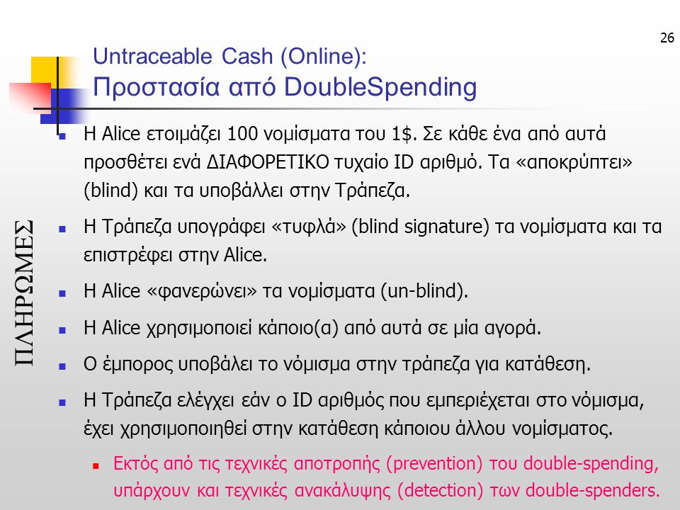 26 Untraceable Cash (Online): Προστασία από DoubleSpending  H Αlice ετοιμάζει 100 νομίσματα του 1$. Σε κάθε ένα από αυτά προσθέτει ενά ΔΙΑΦΟΡΕΤΙΚΟ τυ