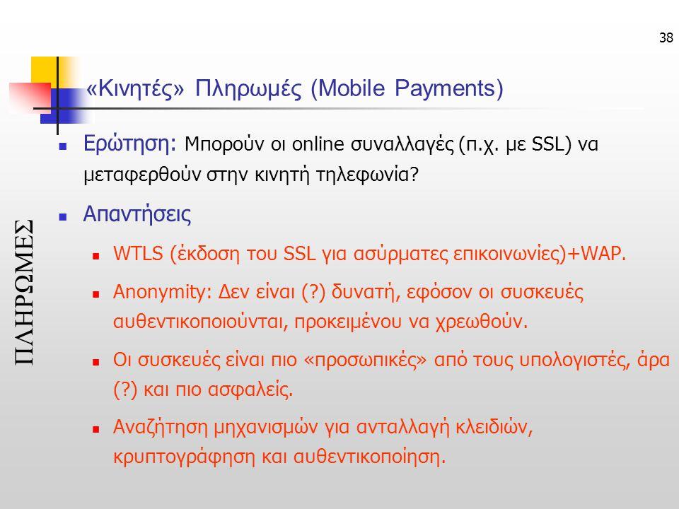 38 «Κινητές» Πληρωμές (Mobile Payments)  Ερώτηση: Μπορούν οι online συναλλαγές (π.χ. με SSL) να μεταφερθούν στην κινητή τηλεφωνία?  Απαντήσεις  WTL