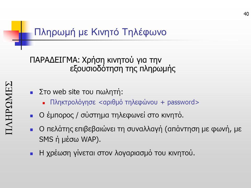 40 Πληρωμή με Κινητό Τηλέφωνο ΠΑΡΑΔΕΙΓΜΑ: Χρήση κινητού για την εξουσιοδότηση της πληρωμής  Στο web site του πωλητή:  Πληκτρολόγησε  O έμπορος / σύστημα τηλεφωνεί στο κινητό.