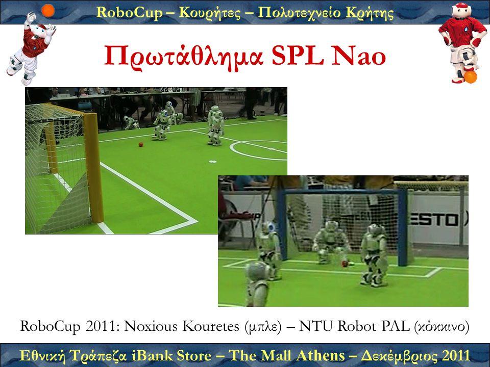 RoboCup – Κουρήτες – Πολυτεχνείο Κρήτης Εθνική Τράπεζα iBank Store – The Mall Athens – Δεκέμβριος 2011 Πρωτάθλημα SPL Nao RoboCup 2011: Noxious Kouretes (μπλε) – NTU Robot PAL (κόκκινο)