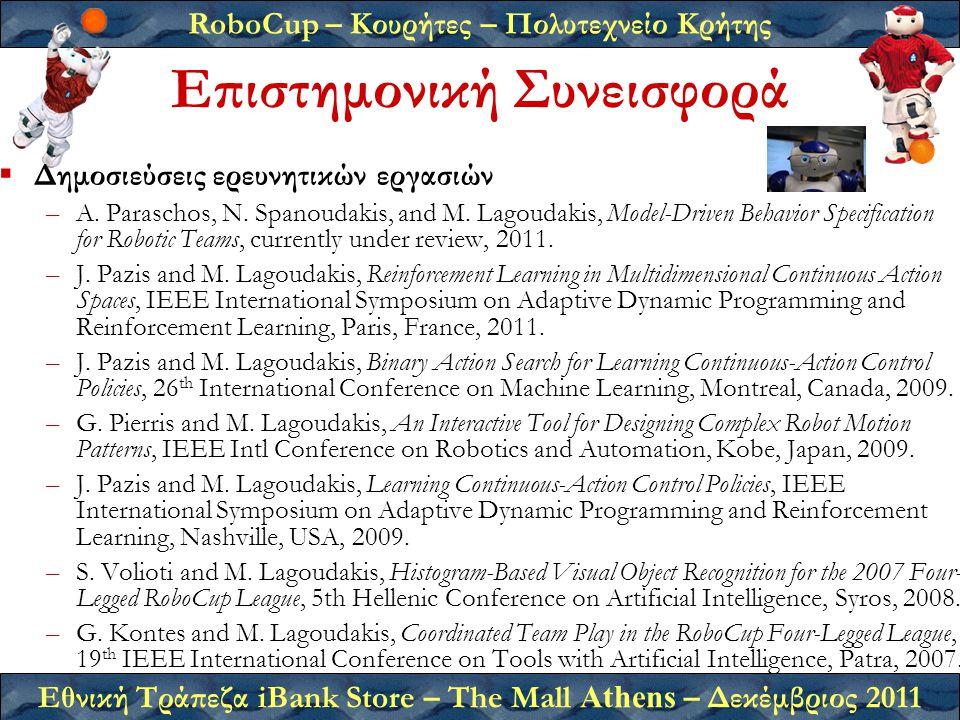 RoboCup – Κουρήτες – Πολυτεχνείο Κρήτης Εθνική Τράπεζα iBank Store – The Mall Athens – Δεκέμβριος 2011 Επιστημονική Συνεισφορά  Δημοσιεύσεις ερευνητικών εργασιών –A.
