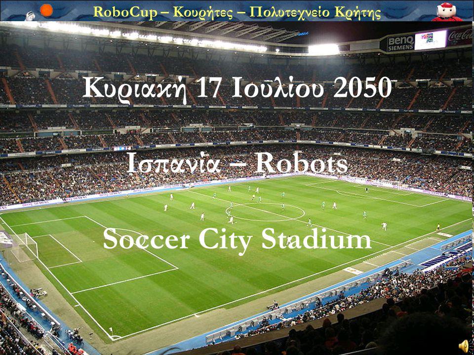 RoboCup – Κουρήτες – Πολυτεχνείο Κρήτης Εθνική Τράπεζα iBank Store – The Mall Athens – Δεκέμβριος 2011 Κυριακή 17 Ιουλίου 2050 Ισπανία – Robots Soccer City Stadium