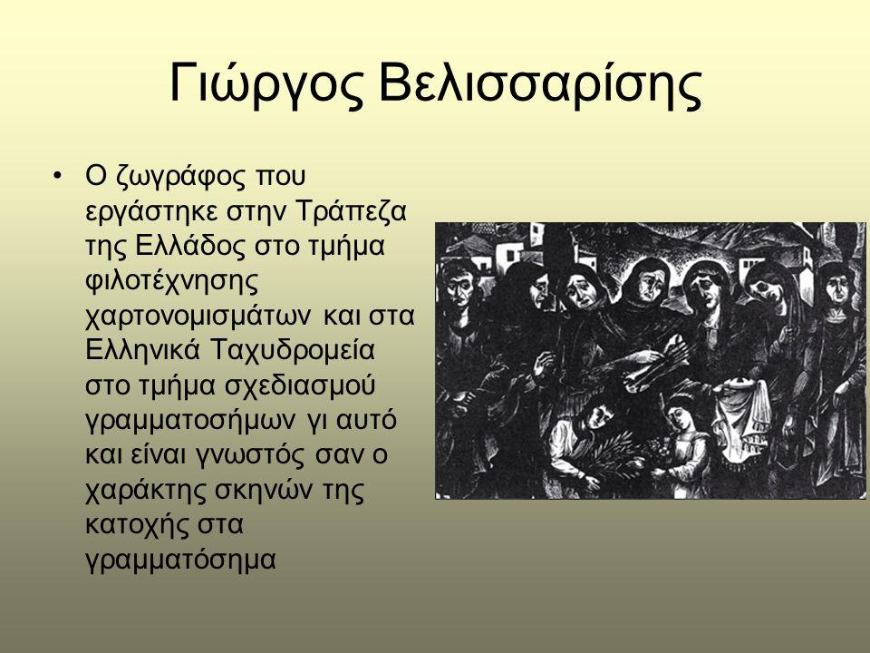 Γιώργος Βελισσαρίσης •Ο ζωγράφος που εργάστηκε στην Τράπεζα της Ελλάδος στο τμήμα φιλοτέχνησης χαρτονομισμάτων και στα Ελληνικά Ταχυδρομεία στο τμήμα