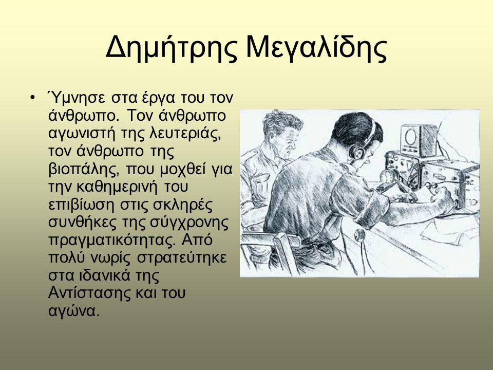 Δημήτρης Μεγαλίδης •Ύμνησε στα έργα του τον άνθρωπο. Τον άνθρωπο αγωνιστή της λευτεριάς, τον άνθρωπο της βιοπάλης, που μοχθεί για την καθημερινή του ε